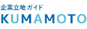 企業立地ガイドKUMAMOTO