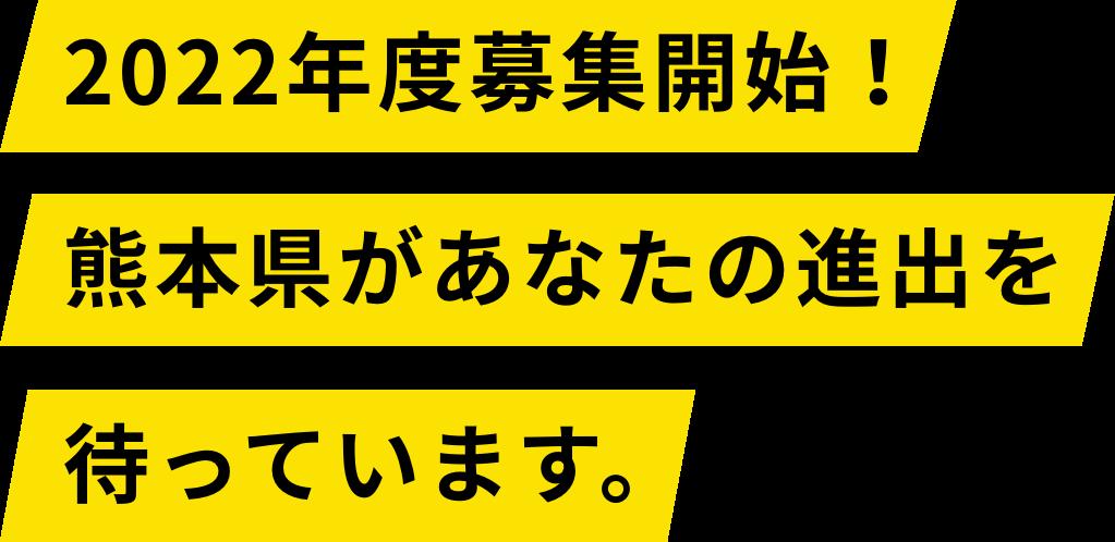 2021年度募集開始!熊本県があなたの進出を待っています。